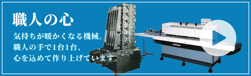 職人の心 気持ちが暖かくなる機械。職人の手で1台1台、心を込めて作り上げています。